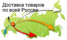 Доставка товаров по всей России из Нижнего Новгорода