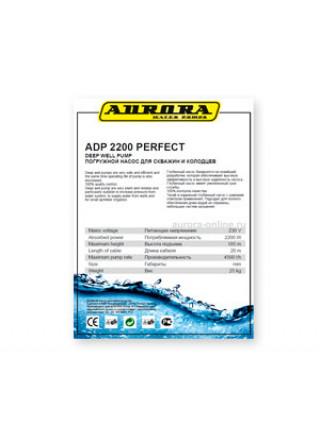 Скважинный насос ADP 2200 PERFECT